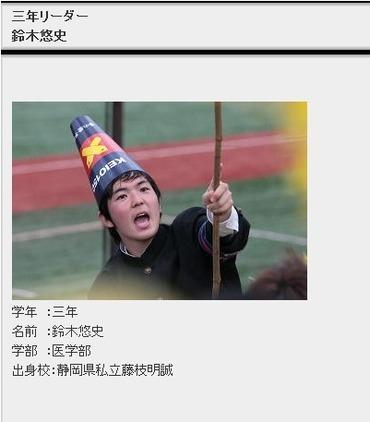 慶應応援指導部