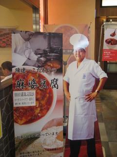 陳建一麻婆豆腐店