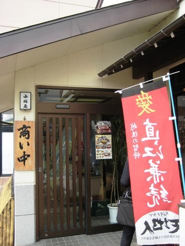 小嶋屋総本店2
