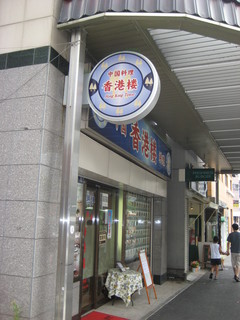 香港楼前面