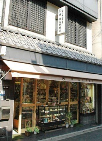 伴仙太郎商店
