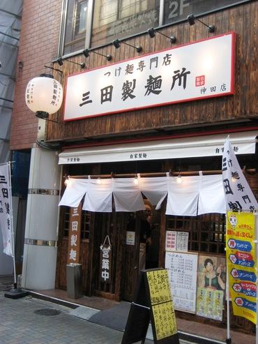 三田製麺所2