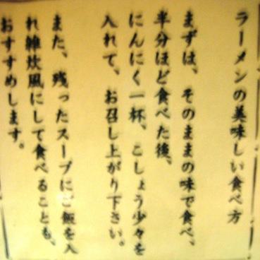 神田らーめん「わいず」3