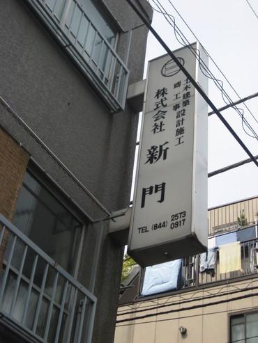 つけ麺哲5