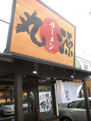 丸源商店2