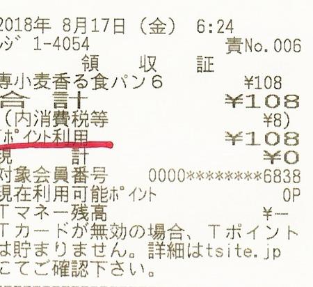 IMG_20180818_0001