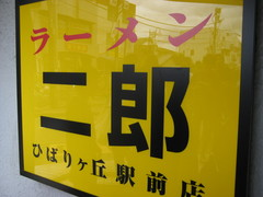 ラーメン二郎ひばりヶ丘駅前店