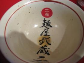 麺屋武蔵二天15