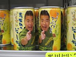 出川ジュース