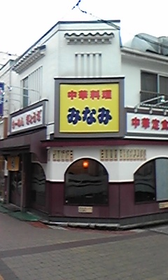 つけ麺みなみ6