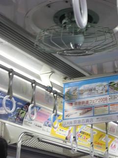京急線扇風機