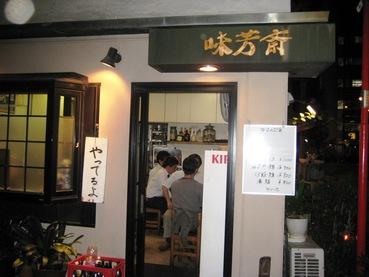 未芳斉36
