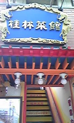 桂林菜館3