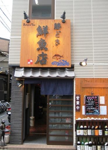 勝どき鮮魚店1
