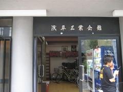 浅草三業会館