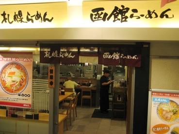 驛麺通り2