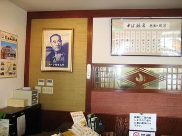 小嶋屋総本店3