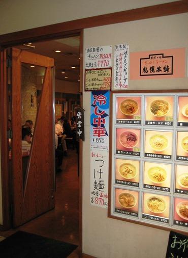 札幌本舗3