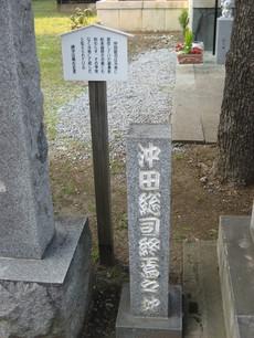 沖田総司終焉の地�