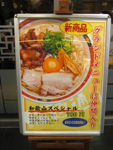 驛麺通り1