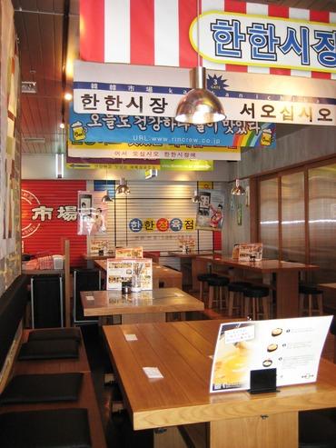 韓韓市場2