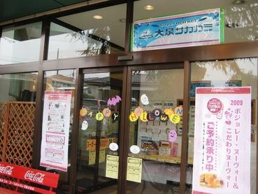 サカガミ大泉店1