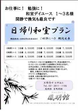 日帰り和室プラン (2)