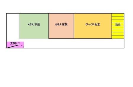 雑居アパート2