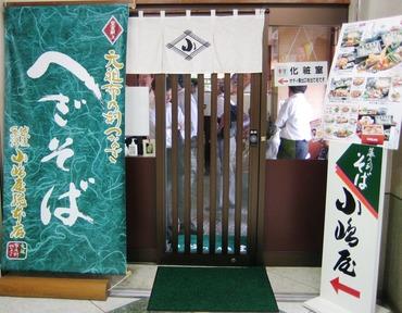 小島屋総本店22