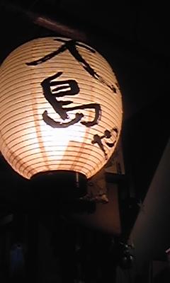 大島や111