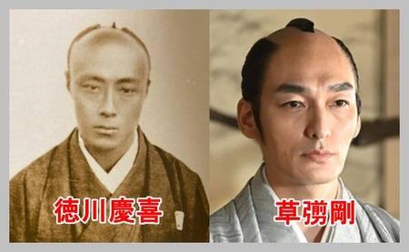 kusanagitsuyoshi-tokugawayoshinobu1-1
