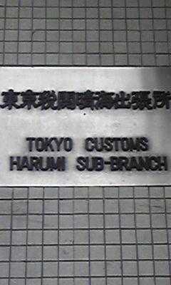 東京税関1