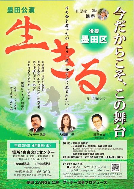 cdata_20170405-sumida_01