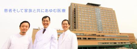 帝京大学医学部付属病院