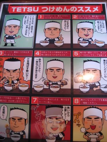 つけ麺哲14