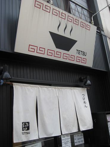 つけ麺哲13