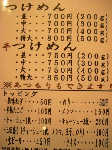 三田製麺所3