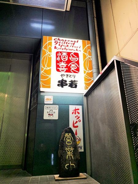 yakitori-kushiwaka6