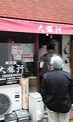 飯田橋大勝軒3