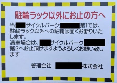 警告文 (2)1