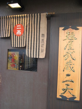 麺屋武蔵二天12