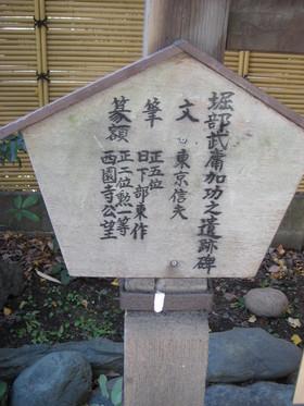 麺屋武蔵二天7