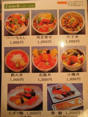 旭鮨総本店3