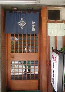 新富寿司42