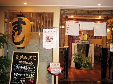 旭鮨総本店1