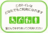 障害者用トイレ