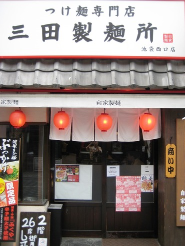 三田製麺所22