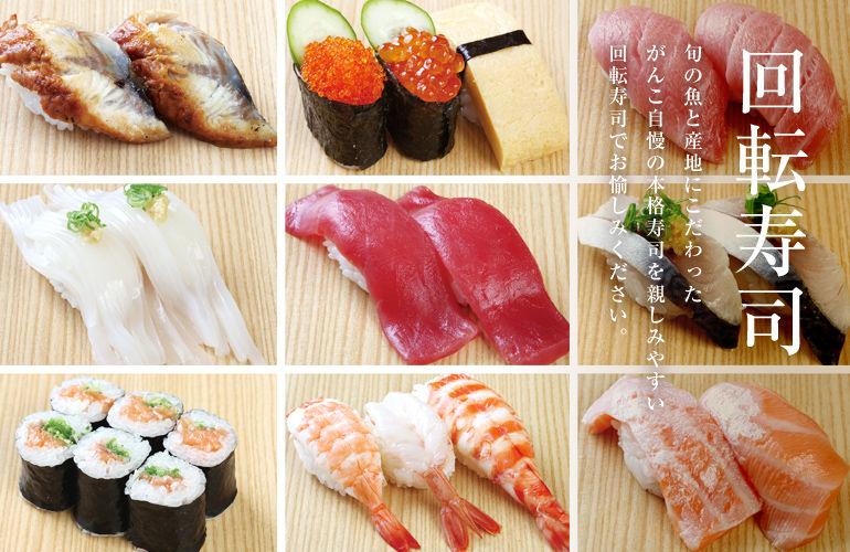 下町っ子の上の空 : 回転寿司
