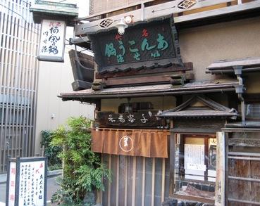 近江屋洋菓子店8
