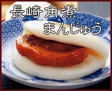 長崎角煮まんじゅう